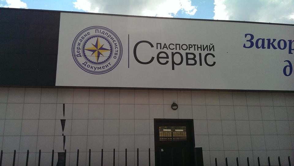 киев-паспорт-бажана