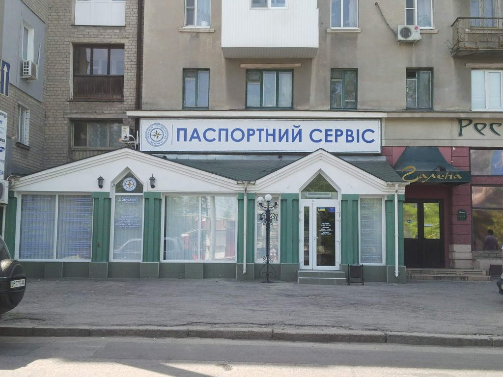 ЛУГАНСКИЙ ЦЕНТР ДОКУМЕНТ